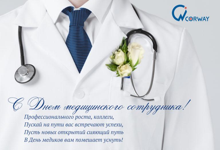 Поздравить руководителя с днем медицинского работника